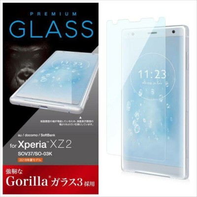 Xperia XZ2 SO-03K SOV37 XperiaXZ2 SO03K 用 ガラスフィルム ガラス フィルム 液晶保護フィルム 強靭なゴリラガラス3 0.21mm 薄型 エレコム PM...