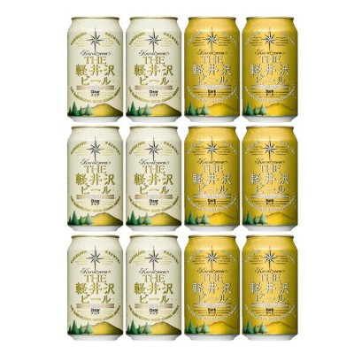 THE 軽井沢ビール ギフト 飲み比べセット 350ml 12本 地ビール(クラフトビール)