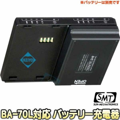 Charger D2(チャージャーD2)【サンメカトロニクス製品用バッテリーBA-70・BA-70L専用充電器】 【あす楽】