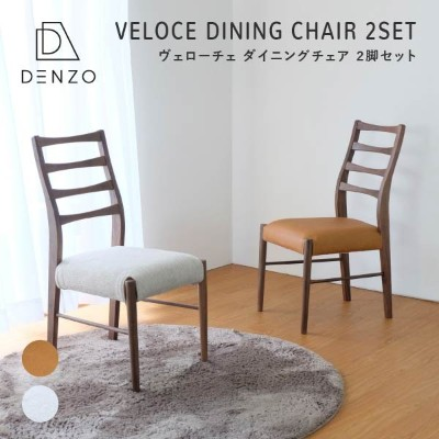 【SALE 3,800円OFF!!】ダイニングチェア 2脚セット 椅子 ウォールナット 北欧 カバー付 送料無料 VELOCE DINING CHAIR 2SET (W-PU) - ベローチェ...