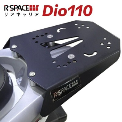 R-SPACE リアキャリア ホンダ ディオ110用 最大積載量15kg 各社トップケース対応 ジビ シャッド クーケース カッパ