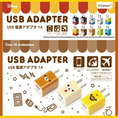 USB電源アダプタ1Aディズニー リラックマ iPhone スマートフォンiPhone7 iPhone6s xperiaPGDAC103MKY-YY01501iPhone 6s iPhone...