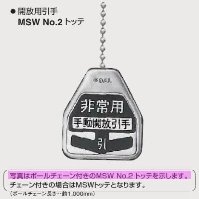GOAL ゴール MSW 排煙 取手セット