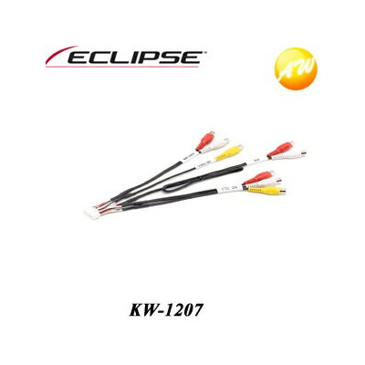 4%OFFクーポン付 【KW-1207】ECLIPSE イクリプス AUX/Non-FADER/VIDEO OUT/VTR in用拡張コード【コンビニ受取不可商品】