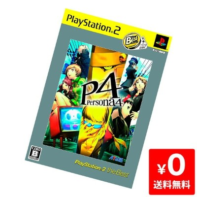 PS2 ペルソナ4 PlayStation 2 the Best プレステ2 PlayStation2 ソフト 中古 4984995900582 送料無料 【中古】