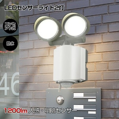 LEDセンサーライト 人感センサー ライト 屋外 屋内 室内 コンセント センサーライト 明暗/人感センサー 2灯 1200lm 防水IP55 3mコード センサーライト 駐車場 玄関 ドア 防犯...