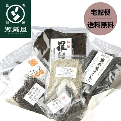昆布の基本セット 出汁昆布 煮昆布 根昆布 塩昆布 とろろ刻み昆布