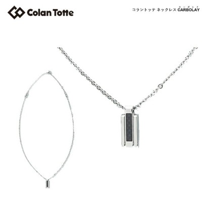 Colantotte コラントッテ ネックレス CARBOLAY カーボレイ 【colantotte】【磁気】【アクセサリ】