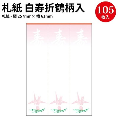 OA対応札紙 白寿折鶴柄入 28-959 | 慶弔用品 熨斗 のし 熨斗紙 タカ印 のし紙 短冊 包装 ラッピング ギフト ギフトラッピング 内のし 贈答 贈答品 贈答用 贈り物 おくりもの...