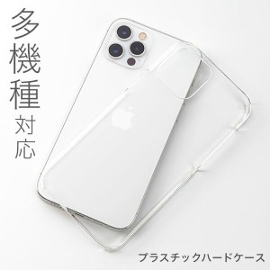 ★メール便送料無料★【iPhoneX iPhone8 iPhone8Plus 多機種対応 クリアケース iPhone7 iPhone6 iPod touch Xperia GALAXY S8 ケース...