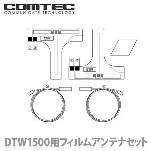 DTW1500用フィルムアンテナ/アンテナコードセット【お取り寄せ商品】