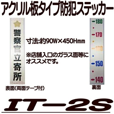 IT-2S 【防犯ステッカー】 【防犯シール】 【防犯グッズ】