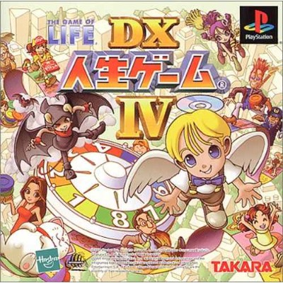 DX人生ゲームIV【中古】[☆2]