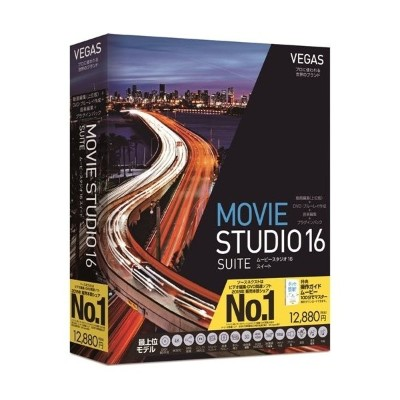 ソースネクスト MovieStudio16S VEGAS Movie Studio 16 Suite