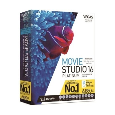 ソースネクスト MovieStudio16P VEGAS Movie Studio 16 Platinum
