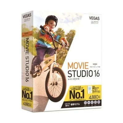 ソースネクスト MovieStudio16 VEGAS Movie Studio 16