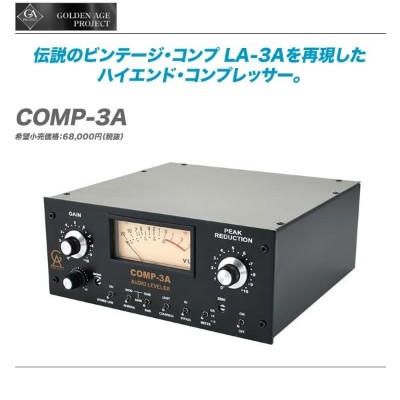 GOLDEN AGE PROJECT(ゴールデンエージプロジェクト)コンプレッサー『COMP-3A』【代引き手数料無料・全国配送料無料♪】