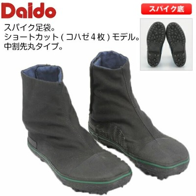 Daido #10A たび10号中割先丸 /スパイク底 滑らない 海 山 フィッシング 森林作業 雪寒地帯 保温性 防水性
