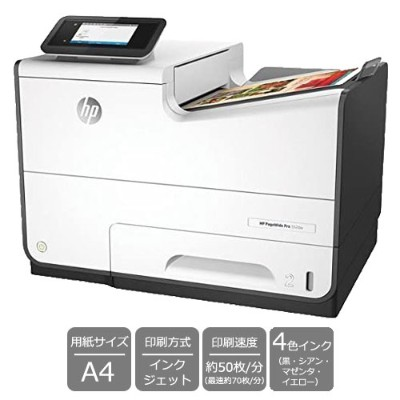 HP PageWide Pro 552dw [D3Q17D#ABJ ビジネス向けプリンター]