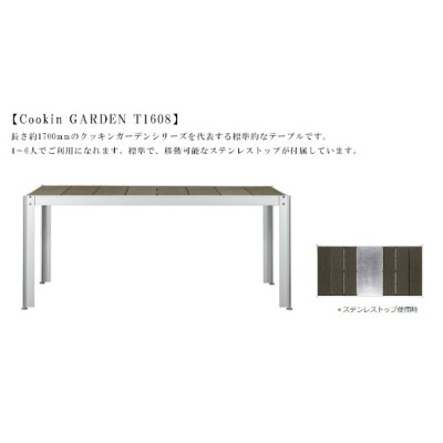 SALE!!期間限定セール【Cook'in GARDEN】クッキンガーデン 長方形テーブル T1608(4人〜6人用)