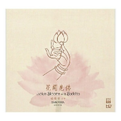 ABC(INT'L)RECORDS エービーシーレコーズ Lotus Blooms with BuddhaHDCD HD-166[HD166]