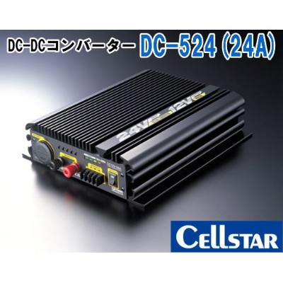 【Cellstar DC524】DC-DCコンバーター 24A