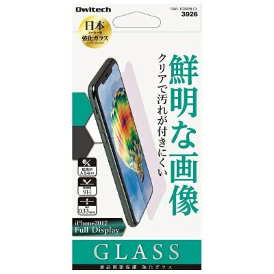 OWLTECH オウルテック iPhone X用 液晶保護ガラス クリア 0.33mm OWL-TGSIP8-CL