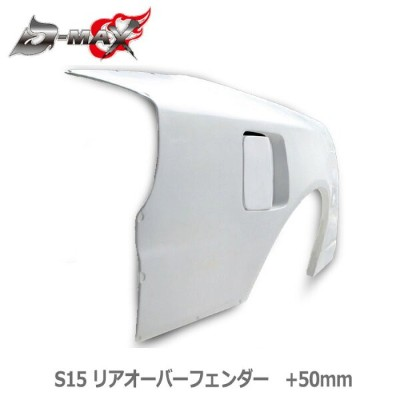 D-MAX【S15 シルビア】 +50mm リア オーバーフェンダー 片側のみ/左右セット