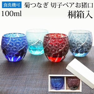 【10%OFF 520円引き】 【ランキング多数入賞】【桐箱】 切子 おちょこ ペア セット 贈り物 ペアグラス 木箱 結婚祝い ギフトセット お猪口 ペアギフト 100ml ギフト ぐい呑み 切子グラス 酒器 冷酒 日本酒 青/赤/レッド ギフト プレゼント 食洗機対応 送料無料 敬老の日