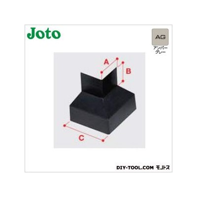 JOTO 水切り 出隅(鋼板製) アンバーグレー A:45mmB:34mmC:95mm WSF-50SD-AG 5個