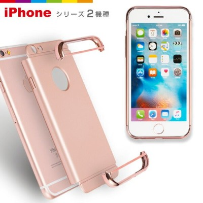 3ピースケース iPhone6/6s iPhoneケース iPhone6ケース iPhone6sケース