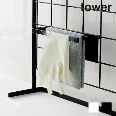 tower 自立式メッシュパネル用 布巾ハンガー ふきんハンガー タオルハンガー  tower/タワー  【一押し】