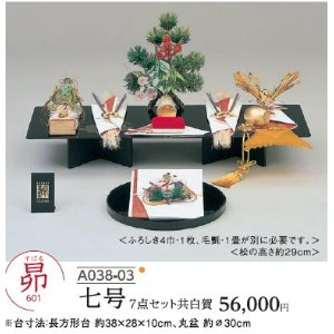 Yuinoh-A038-03 結納セット(山本寛斎コレクション・昴・七号・7点セット共白賀)