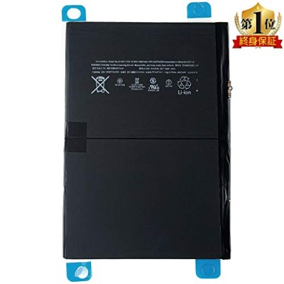 Top Repair for iPad Air 1st Gen A1484 A1474 A1475 バッテリー 電池 リチウムポリマー が適用される for iPad 5 交換用リチウム電池