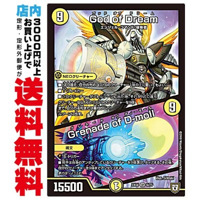 【中古】 God of Dream/Grenade of D-moll (SR/光)