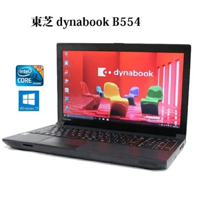 TOSHIBA 東芝 dynabook B554/U Core i3 4GB 500GB 15.6型DVD-ROM Windows10 無線LAN Bluetooth WPS Office オフィス...