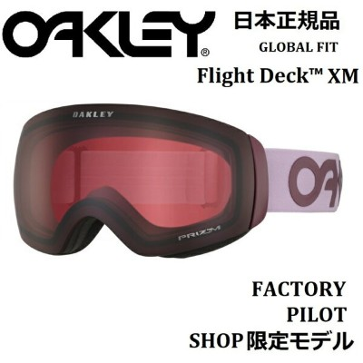 【 送料無料 日本 正規品 】【 限定モデル FACTORY PILOT 】19-20 OAKLEY SNOW GOGGLES FLIGHT DECK XM Progression PRIZM...