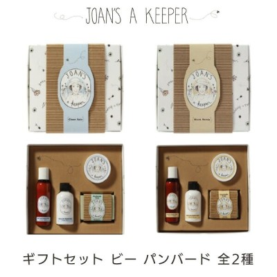 JOAN'S A KEEPER ジョアンズアキーパー ギフトセット ビー パンバード 2種の香りから選べるバスケアアイテムの詰め合わせ4点セット バスグッズ ギフト プレゼント サルフェートフリー...