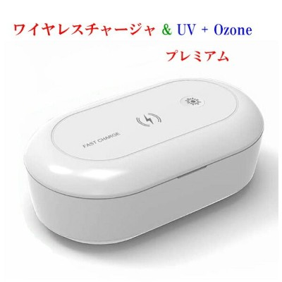 【FAST WIRELESS CHARGER】ワイヤレス充電器 殺菌BOX UV+オゾン機能