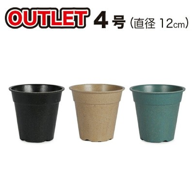 【OUTLET 植木鉢 4号 10個】Grower12A (グロワー12A) 10個 / ecoforms (エコフォームズ)