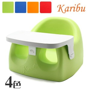 【MAX500円OFFクーポン配布】 カリブ(KARIBU) トレイ 付き ソフトチェア 全4色(BABY'S FIRST COMFY SEAT WITH TRAY PM3386)ベビーチェア...
