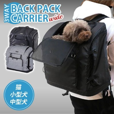 AIRBUGGY 3WAY BACKPACK WIDE ワイド CARRIER Airbuggy 犬用 猫用 エアバギー ペット バックパック リュック 鞄 かばん カバン キャリア キャリー...