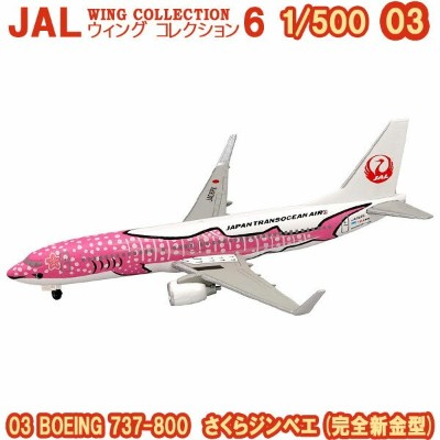 JALウイングコレクション6 03 BOEING 737-800 さくらジンベエ (完全新金型) 1/500 | エフトイズコンフェクト エフトイズ f-toys エフトイズ・コンフェクト 食玩