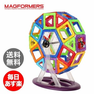 Magformers マグフォーマー 46ピース Special Set スペシャルセット Carnival Set カーニバルセット おもちゃ 玩具 知育玩具 キッズ 63074 空間認識 展開図