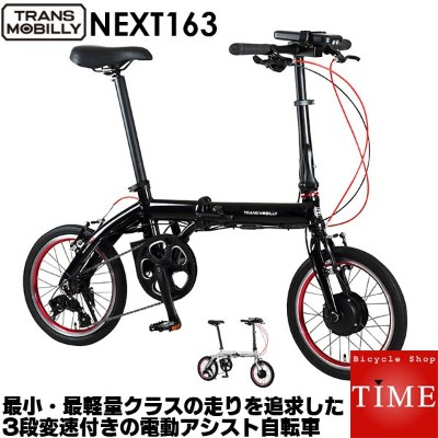 TRANS MOBILLY NEXT163 16インチ LTWOO 3段変速 コンパクト 折りたたみ 電動アシスト自転車 トランスモバイリー 小径電動車