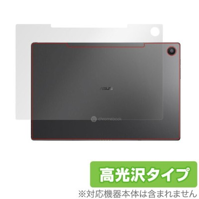 【15%OFFクーポン配布中】ASUS Chromebook Detachable CM3 背面 保護 フィルム OverLay Brilliant for ASUS Chromebook...