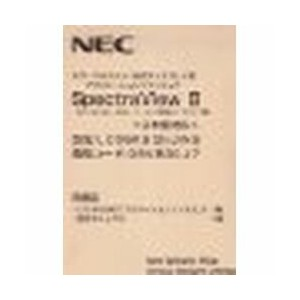 NEC キャリブレーションソフト SPECTRAVIEW2(対応OS:WIN&MAC) 取り寄せ商品