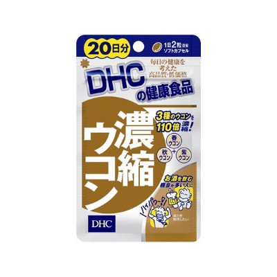 DHC/濃縮ウコン 20日分 40粒