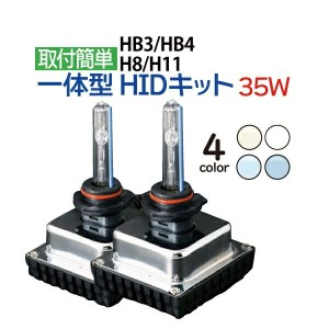 hid HB3/HB4/H8/H11 HID 一体型 オールインワンHID 35W HID 取り付け3分! 交換用バルブ ★汎用 HID 一体型HIDキット