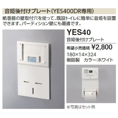 TOTO トイレ アクセサリー 音姫後付けプレート【YES40】(YES400DR専用)[新品]